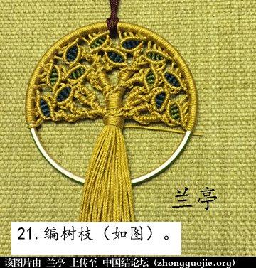 中国结论坛 生命之树(迷你版)编法 生命之树,迷你 兰亭结艺 085410b0ma610eaumyno1b