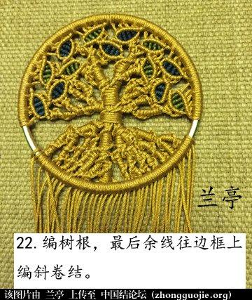 中国结论坛 生命之树(迷你版)编法 生命之树,迷你 兰亭结艺 085410snagpd7udkderdh3