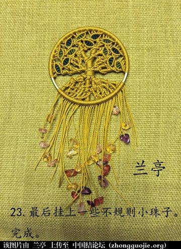 中国结论坛 生命之树(迷你版)编法 生命之树,迷你 兰亭结艺 085411zt2f48874z47ibfb