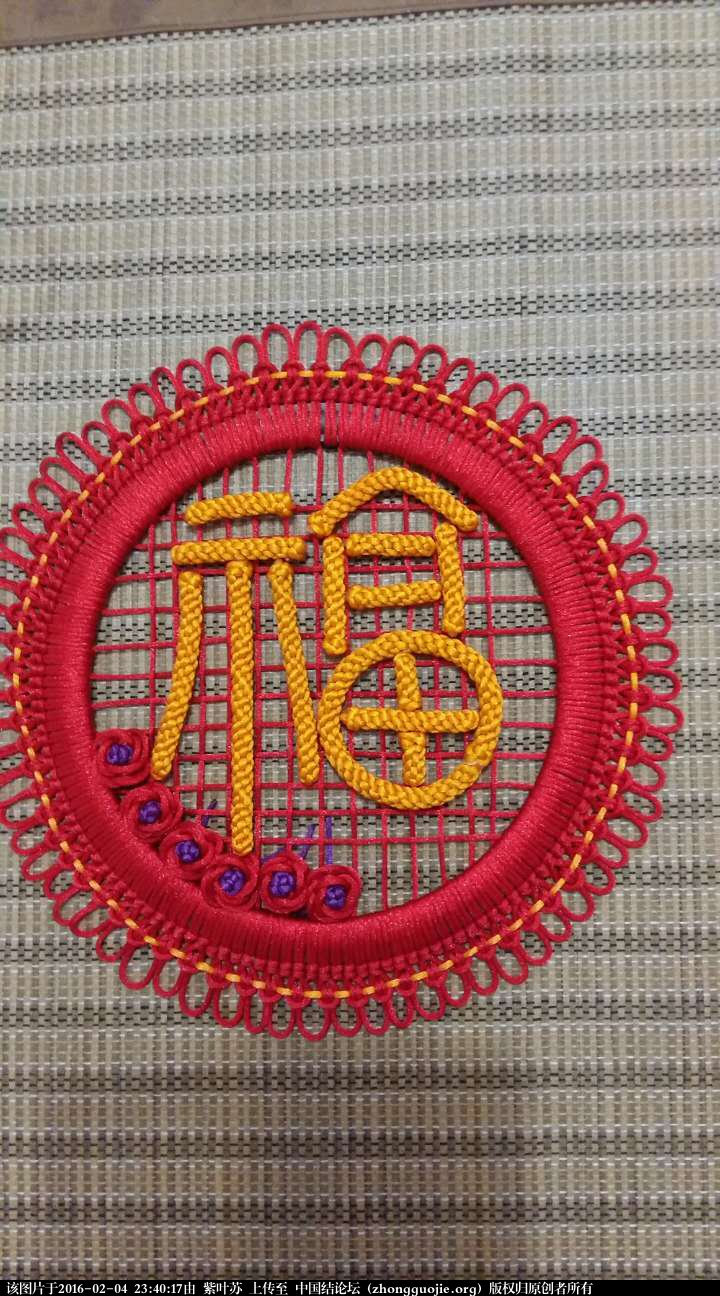 中国结论坛 新学的福字和四蝶盘长蝴蝶  作品展示 233540keesbo7ohtibho27
