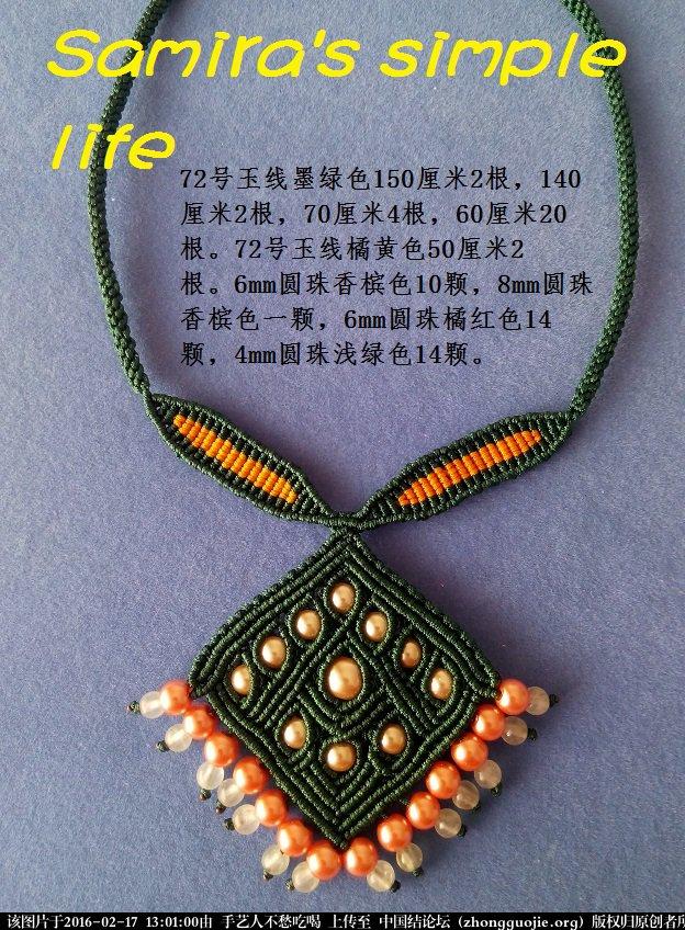 中国结论坛 简约款印度风项链-新手原创教程 印度,简约,项链 图文教程区 130008aej1jsj1dgxgg1ar