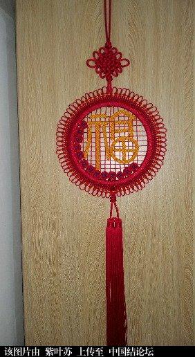 中国结论坛 新学的福字和四蝶盘长蝴蝶  作品展示 215113kvsfils04hasipzs