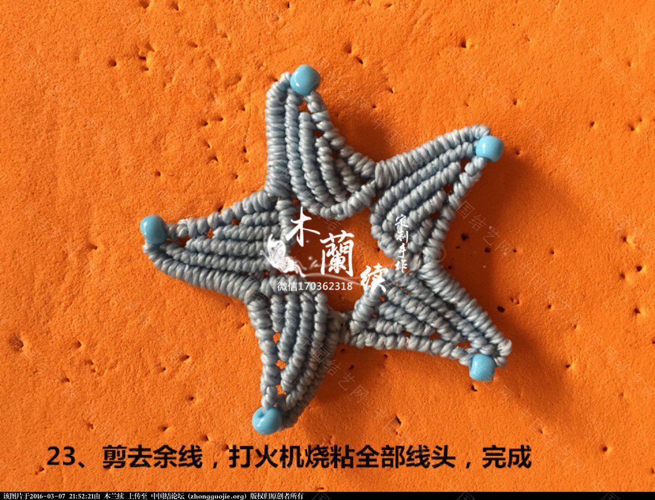 中国结论坛 【木兰续】萌萌的海星挂件! 木兰 图文教程区 214810y3z371bppl771b3b