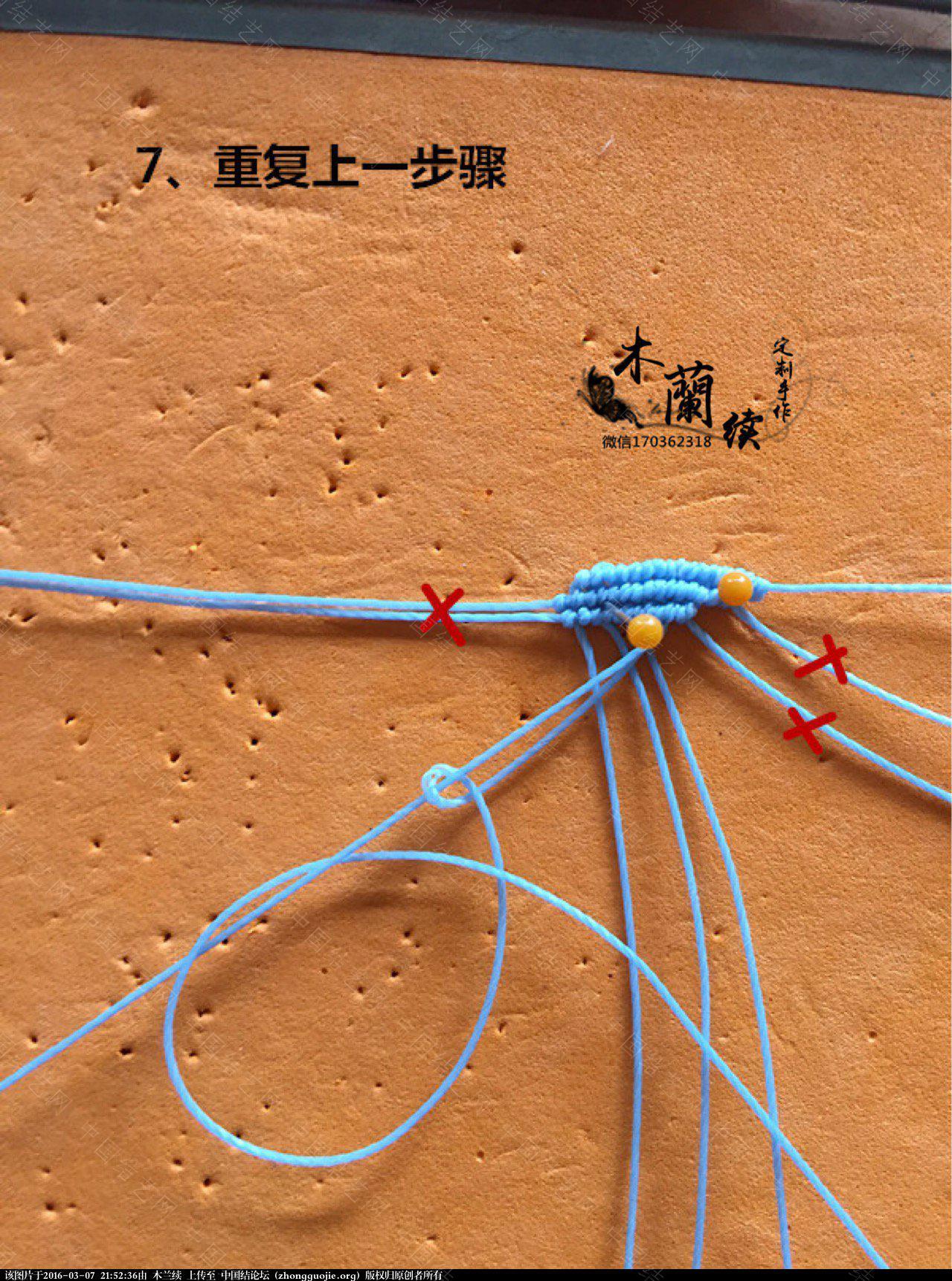 中国结论坛 【木兰续】萌萌的海星挂件! 木兰 图文教程区 214830as8tk8qe5878e008