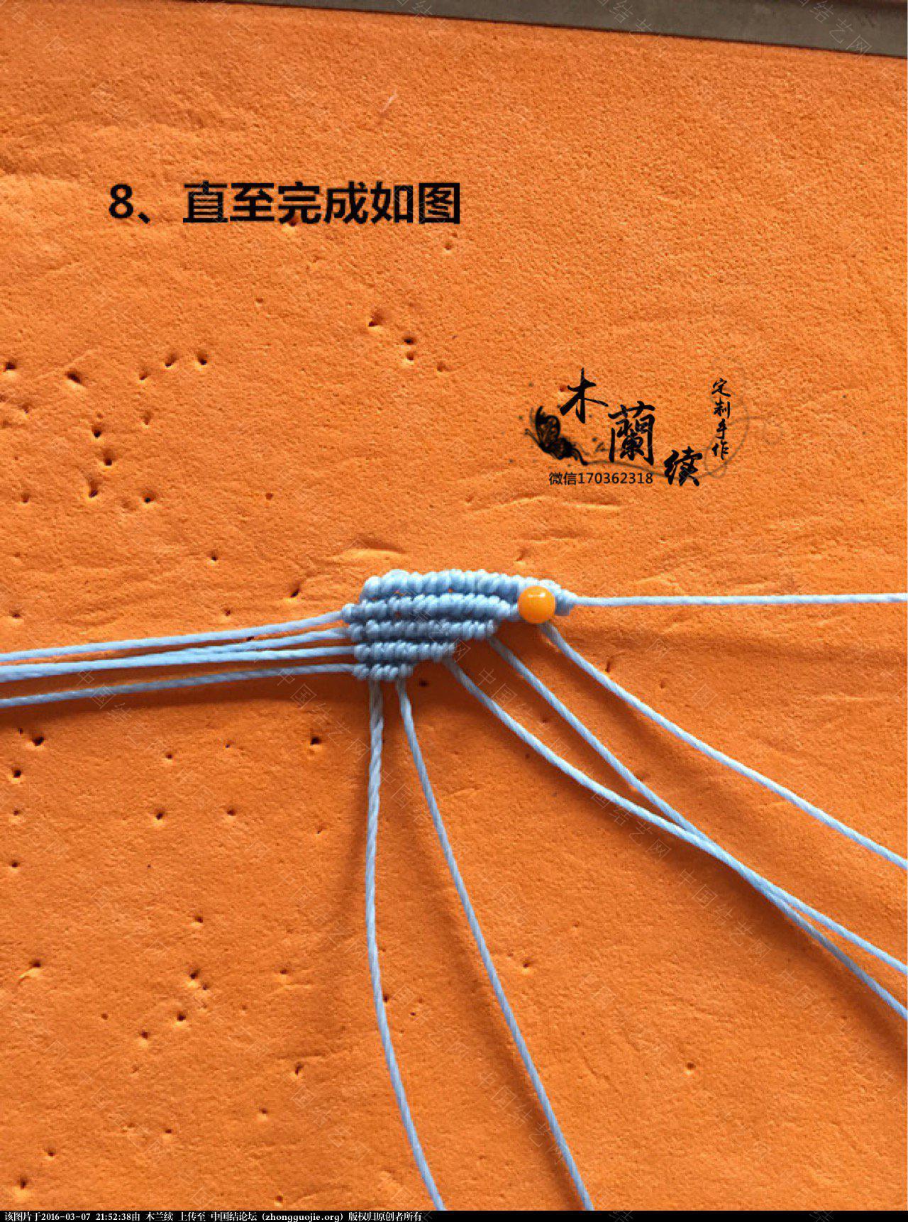 中国结论坛 【木兰续】萌萌的海星挂件! 木兰 图文教程区 214831mr5ce2ki9eivc2qu
