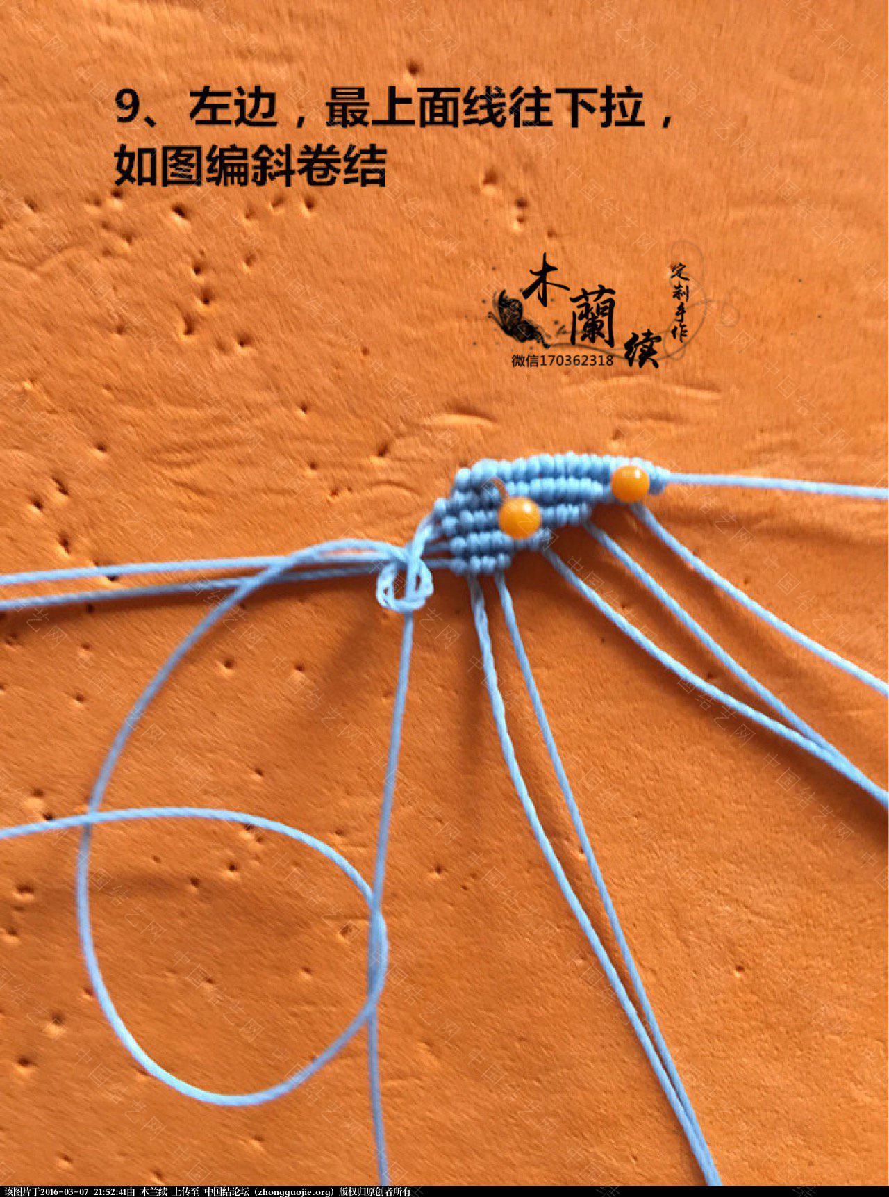 中国结论坛 【木兰续】萌萌的海星挂件! 木兰 图文教程区 214832ez7hpushz457cum3