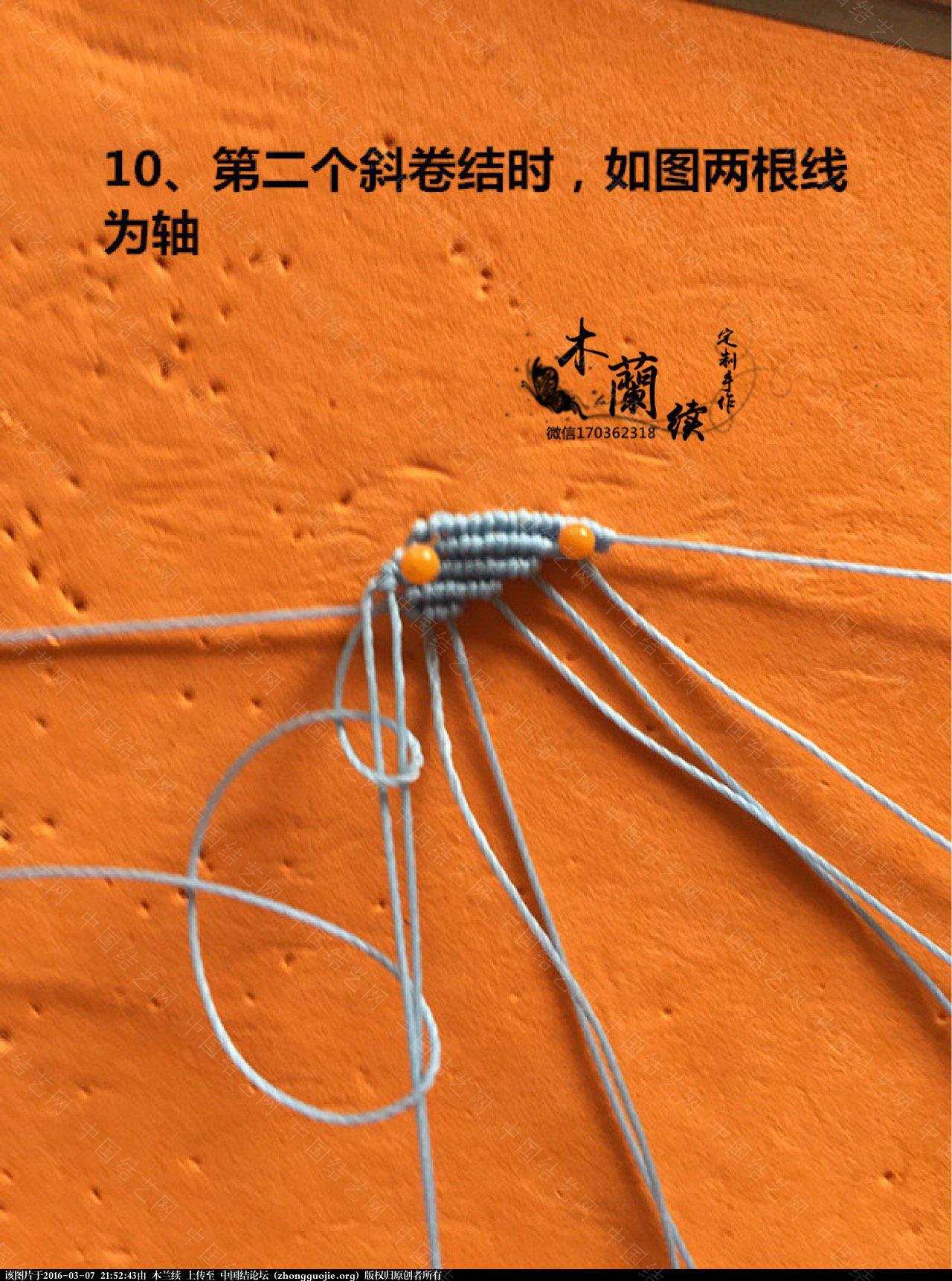中国结论坛 【木兰续】萌萌的海星挂件! 木兰 图文教程区 214833ajsgee20zyba9ii9