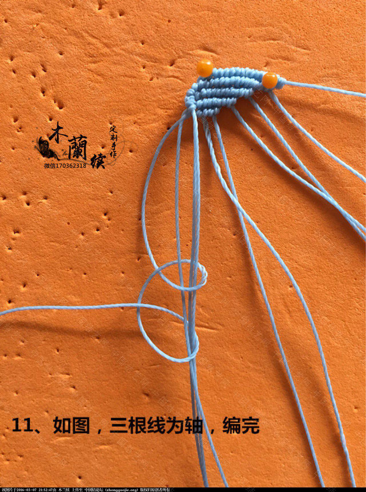 中国结论坛 【木兰续】萌萌的海星挂件! 木兰 图文教程区 214836ufddltmv4dsssbrz