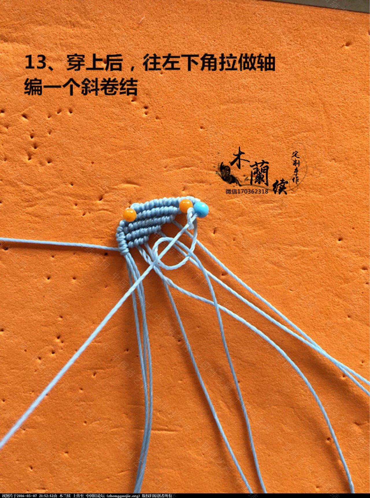 中国结论坛 【木兰续】萌萌的海星挂件! 木兰 图文教程区 214842pv4ii9f4zzugxivv