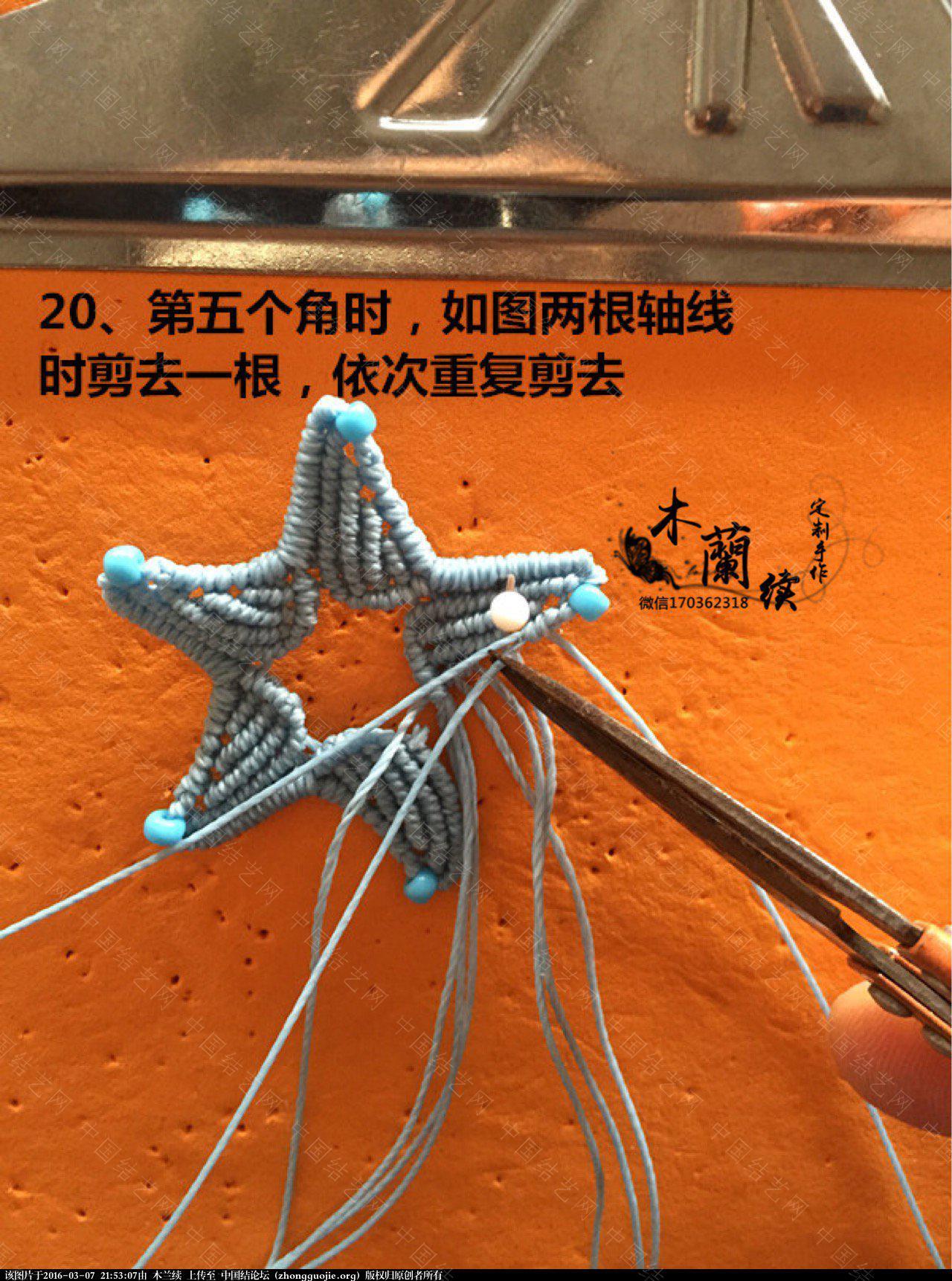 中国结论坛 【木兰续】萌萌的海星挂件! 木兰 图文教程区 214908htaht6egkqs7naau