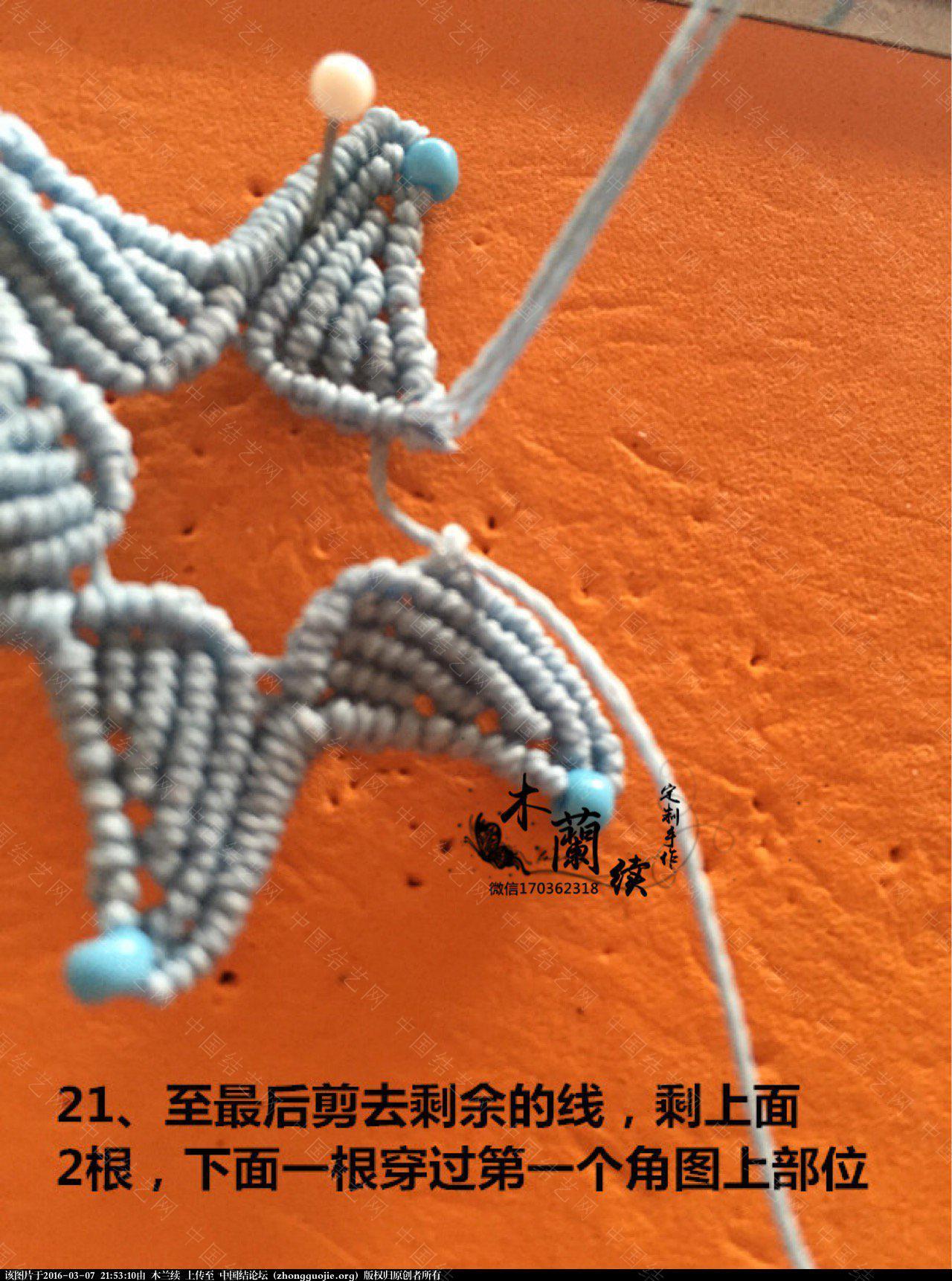 中国结论坛 【木兰续】萌萌的海星挂件! 木兰 图文教程区 214910ph6q3bh6xx8l372l