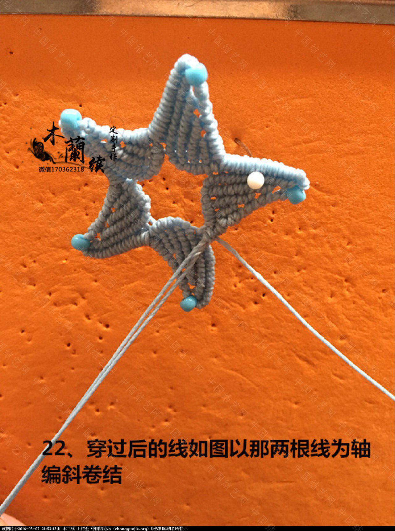 中国结论坛 【木兰续】萌萌的海星挂件! 木兰 图文教程区 214913tfhb5g03ldv0vin3