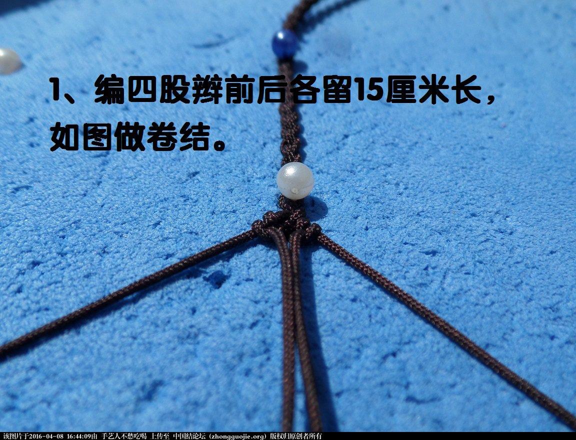 中国结论坛 简易绳扣收尾教程(高清版)  图文教程区 164247p6ve4ul5slsuglzn