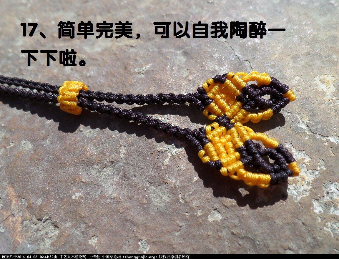 中国结论坛 简易绳扣收尾教程(高清版)  图文教程区 164320msi8z2gv8j7ed82z
