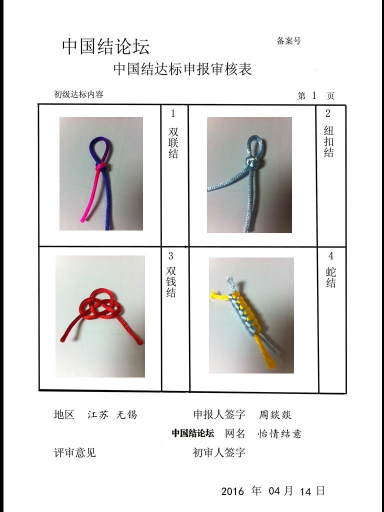 中国结论坛 怡情结意的初级达标审核申请稿件  中国绳结艺术分级达标审核 213545n2lql29v420qimvz