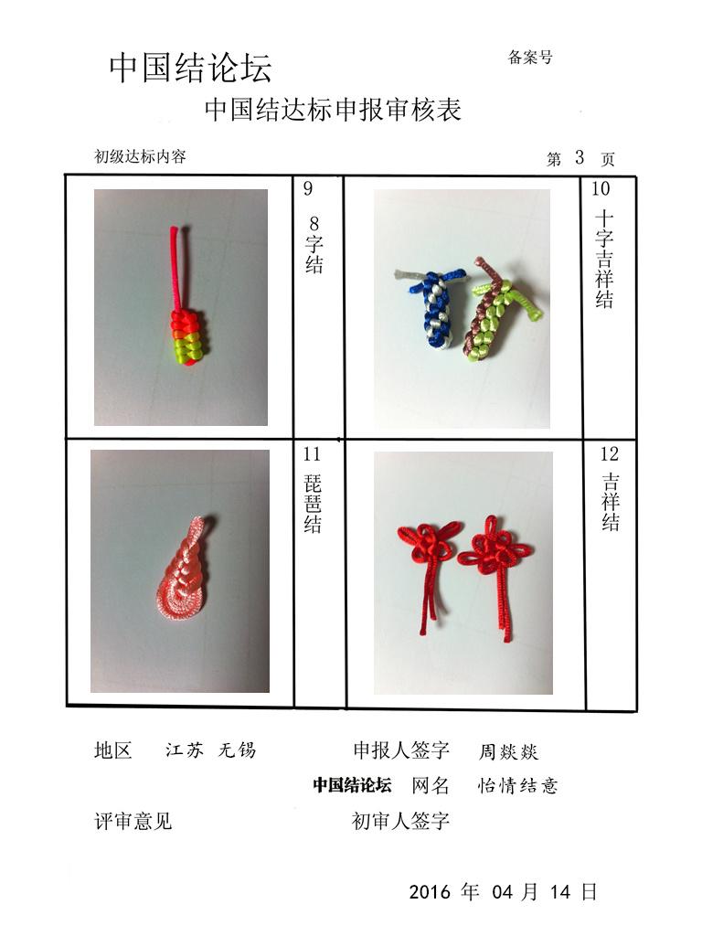 中国结论坛 怡情结意的初级达标审核申请稿件  中国绳结艺术分级达标审核 213619s714o9h73344iiem