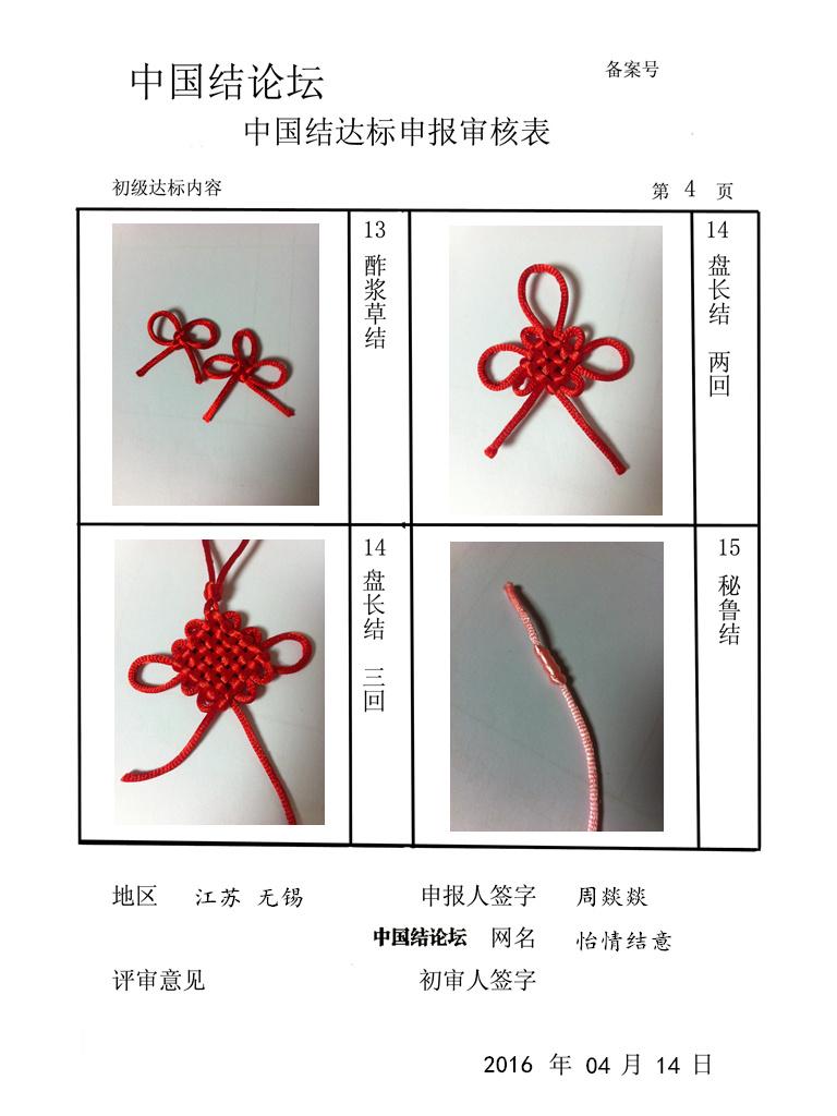 中国结论坛 怡情结意的初级达标审核申请稿件  中国绳结艺术分级达标审核 213619ve9cx0u9b895x4zm