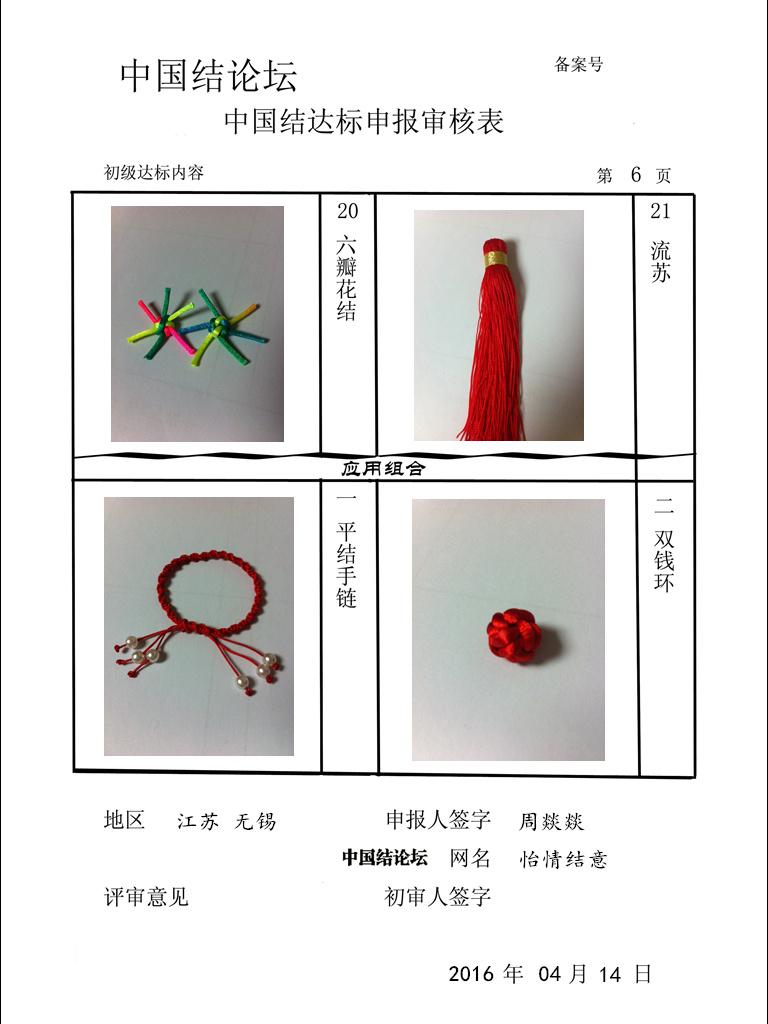 中国结论坛 怡情结意的初级达标审核申请稿件  中国绳结艺术分级达标审核 213623htzenknkztefqnk2
