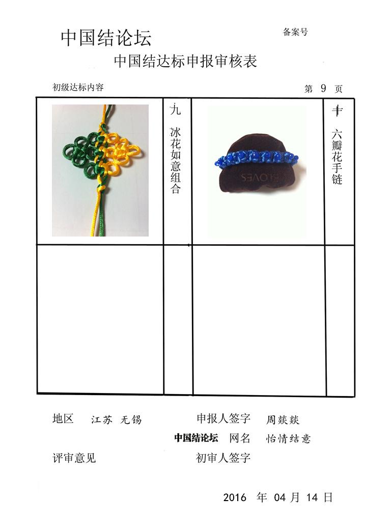 中国结论坛 怡情结意的初级达标审核申请稿件  中国绳结艺术分级达标审核 213626dkd6kikccr63fri3