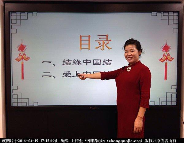 中国结论坛 非遗传承结硕果--记第一册第一期师资传习班毕业的学员  中国结文化 171222s5e3iu8eeeqhqrre