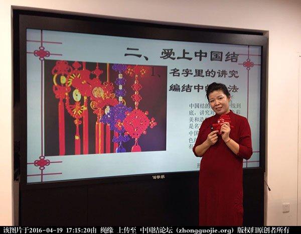 中国结论坛 非遗传承结硕果--记第一册第一期师资传习班毕业的学员  中国结文化 171257i98ljplhx9lxqtj6