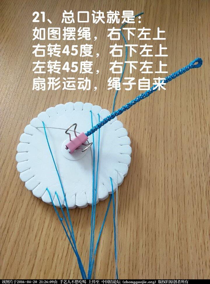 中国结论坛 零失败盘编器编项链绳(新手适用) 项链 图文教程区 212315gf5bvlzbf7b55mm9