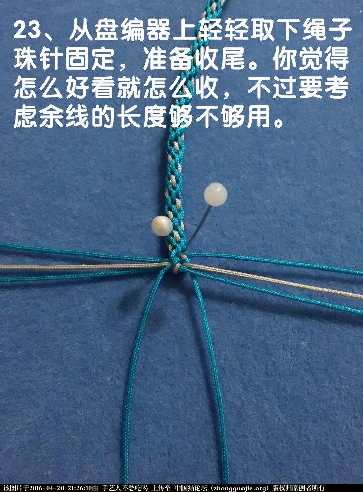 中国结论坛 零失败盘编器编项链绳(新手适用) 项链 图文教程区 212331gvh33cdvp0spzpsa