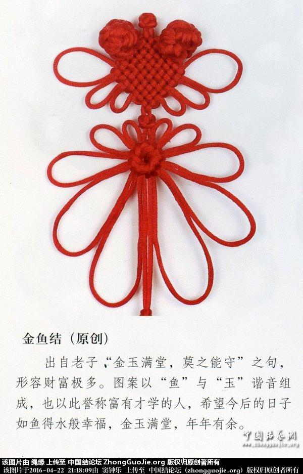 中国结论坛 中国结的二维和三维结构(中英文对照) 中国 中国结文化 211715werb3zzezlvjbj1j