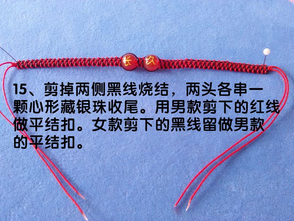 """中国结论坛 """"结缘""""情侣手绳之""""天长地久"""" 天长地久,情侣 图文教程区 134043mcaizax3acu9guac"""