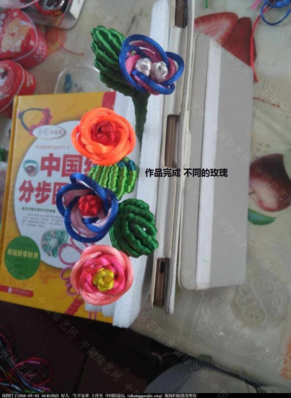 中国结论坛 玫瑰花 喜欢的 就请停留 编些简单的 让初学者过过瘾 呵呵 玫瑰花,初学者 立体绳结教程与交流区 143712bvfks45tmmze49ab