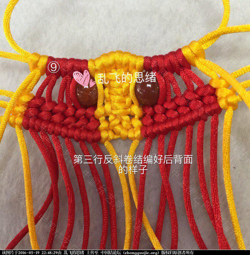 中国结论坛 小金鱼详细图解补充  立体绳结教程与交流区 224829oty1ptyy96zxtvoc