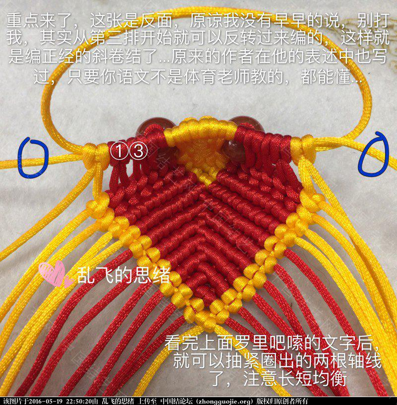 中国结论坛   立体绳结教程与交流区 225020hpkxvzdoagxo8xa9