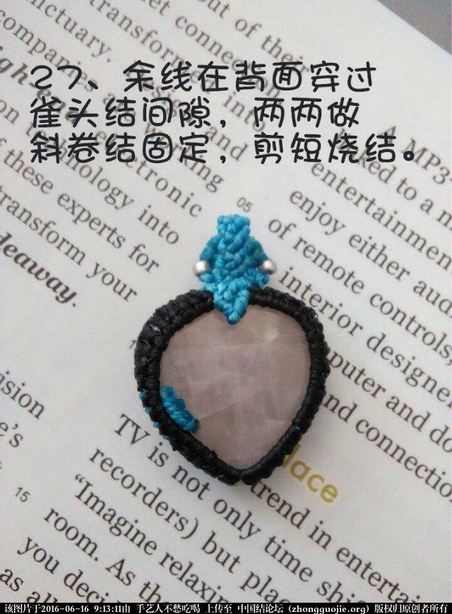 中国结论坛 镶花包心形石教程  图文教程区 091119pynzsi37vy1mt5y7