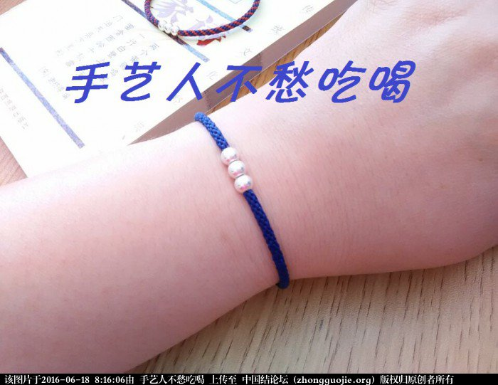 中国结论坛 清新串银珠八股手绳教程  图文教程区 081253ki55rkjj98kr1huq