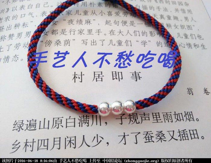 中国结论坛 清新串银珠八股手绳教程  图文教程区 081255dzorzdv4lrzf6s88