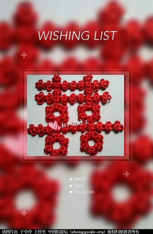 中国结论坛 冰花喜字  作品展示 154451ytzjui8ub0si2o1z