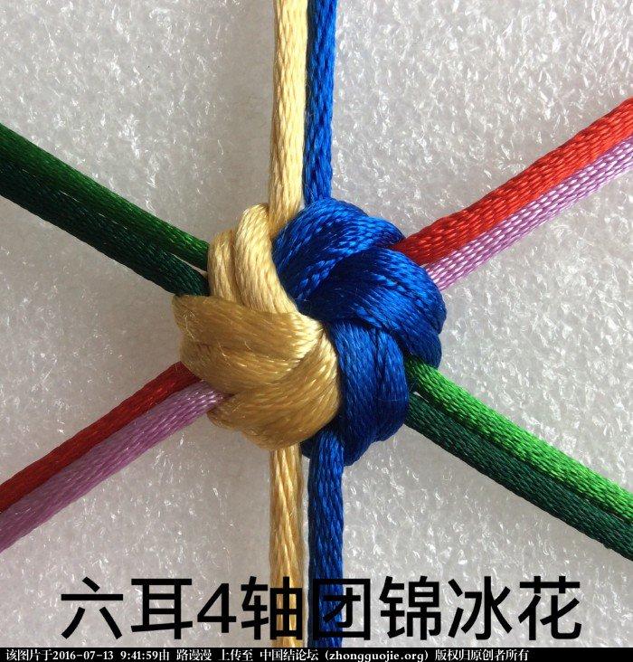 中国结论坛   冰花结(华瑶结)的教程与讨论区