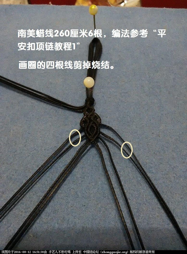 中国结论坛 平安扣项链教程2 平安,项链 图文教程区 164741q1jp0q00l1jpz7jl