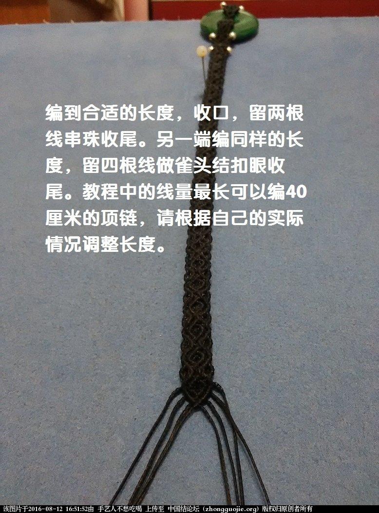 中国结论坛 平安扣项链教程2 平安,项链 图文教程区 164842aennrrnr0e8nm8ns