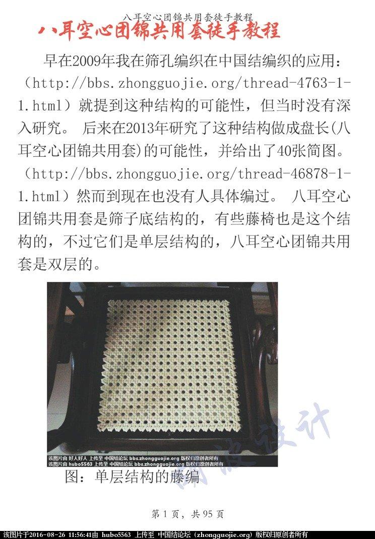 中国结论坛 空心八耳团锦共用套徒手教程  丑丑徒手编结 115437lntnltfok1ksfl1h