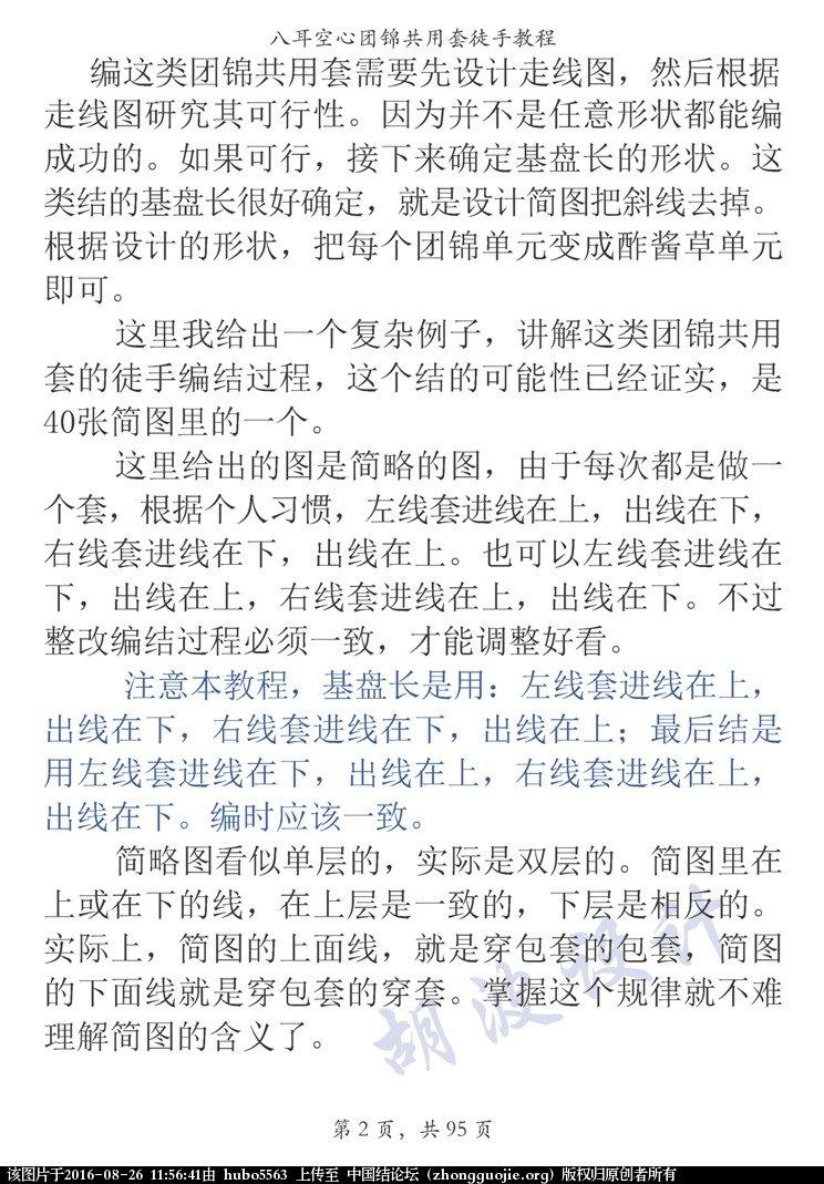 中国结论坛 空心八耳团锦共用套徒手教程  丑丑徒手编结 115439gcje87xi4d20wt76