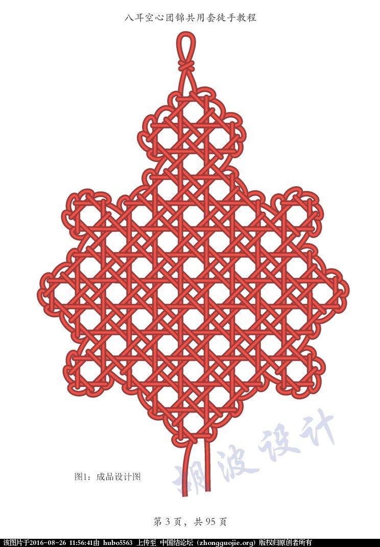 中国结论坛 空心八耳团锦共用套徒手教程  丑丑徒手编结 115439tfg17b7rskejsnn2