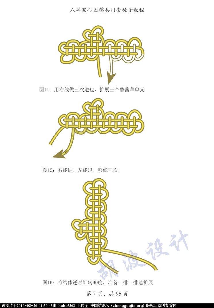 中国结论坛 空心八耳团锦共用套徒手教程  丑丑徒手编结 115442md49gl45vnbvz715