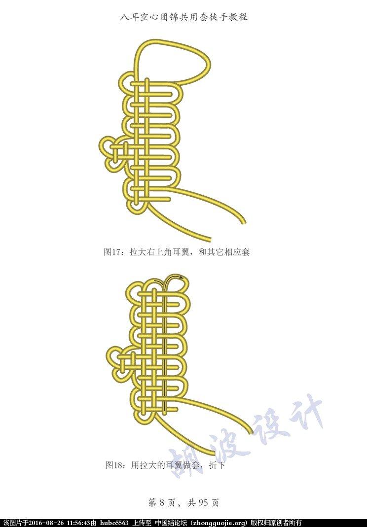 中国结论坛 空心八耳团锦共用套徒手教程  丑丑徒手编结 115443eyxqx8xxx8vx06jc
