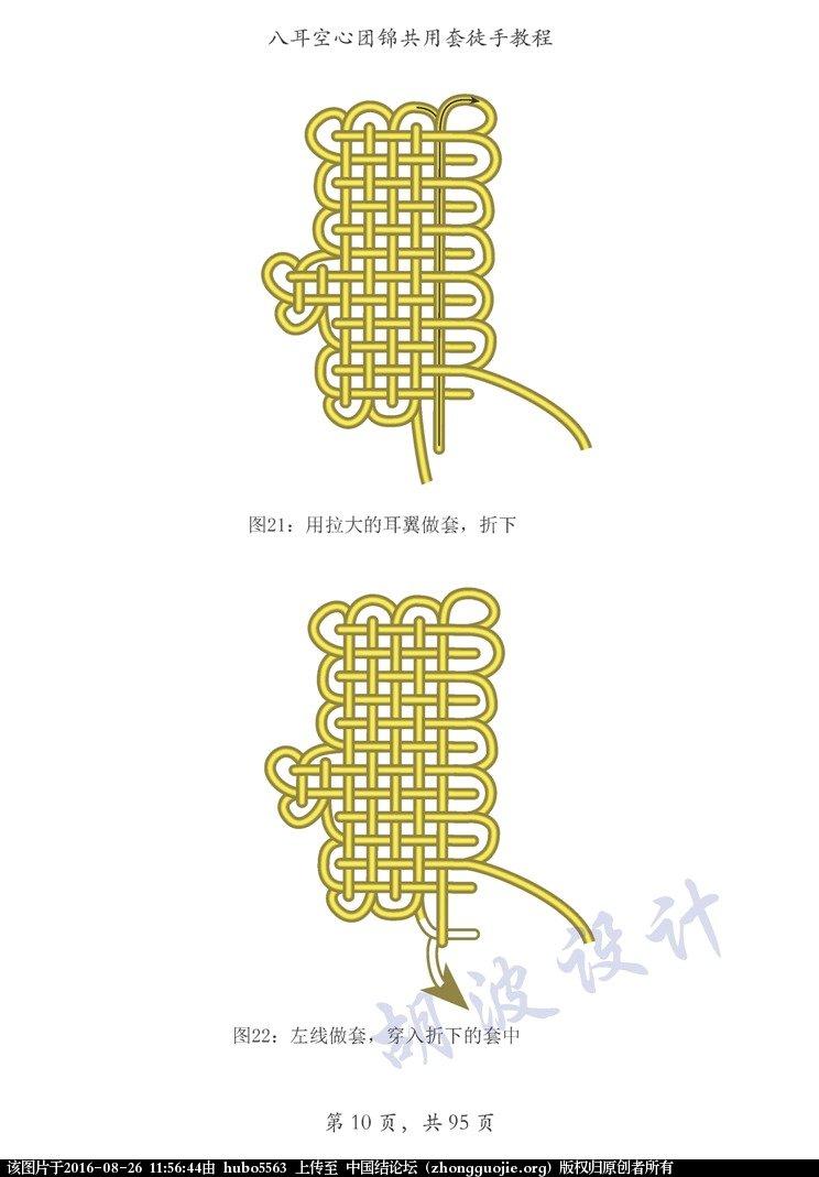 中国结论坛 空心八耳团锦共用套徒手教程  丑丑徒手编结 115444lno11ysscm8gm8ci