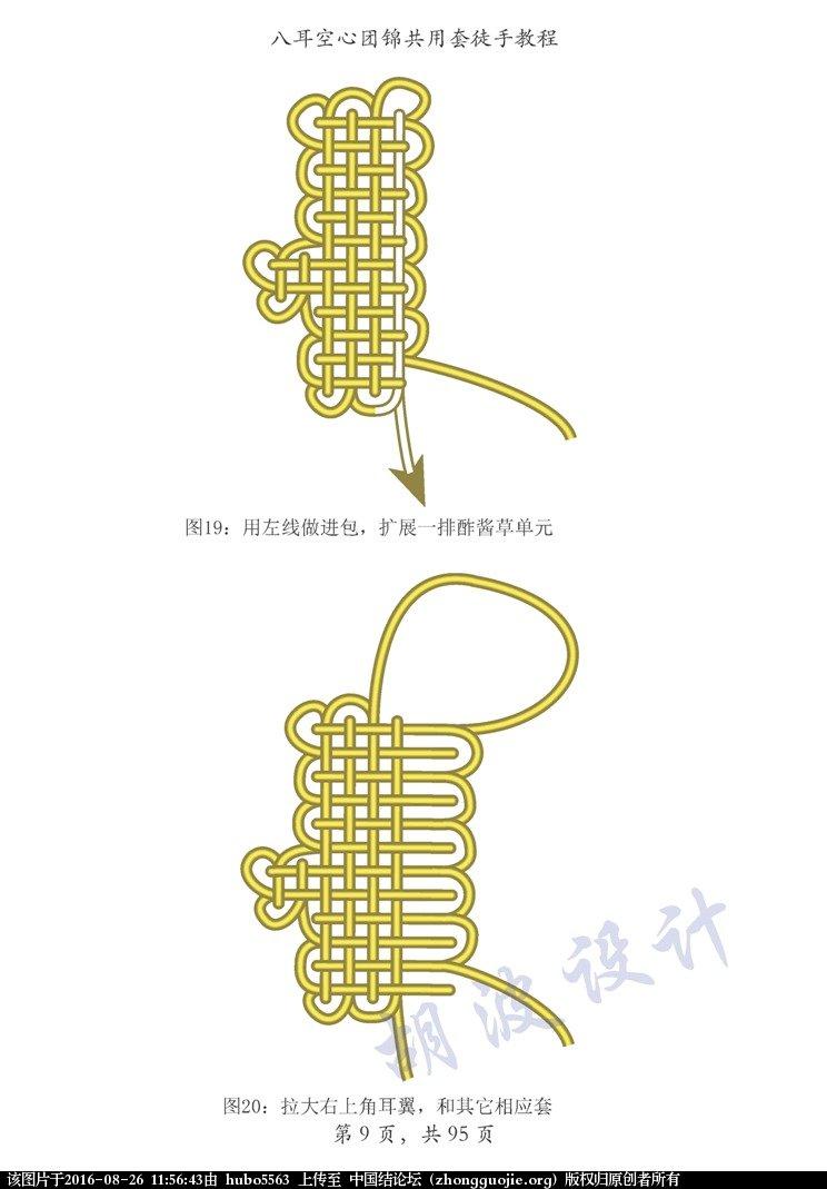 中国结论坛 空心八耳团锦共用套徒手教程  丑丑徒手编结 115444ws3q5zvdn3nyn5pi