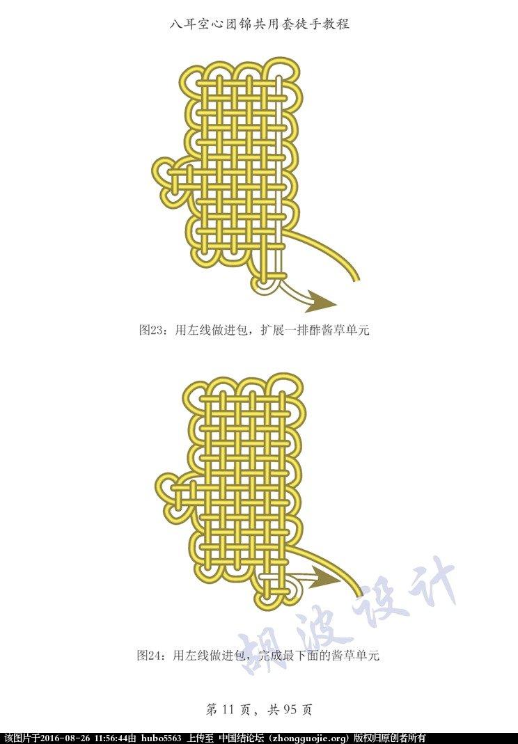 中国结论坛 空心八耳团锦共用套徒手教程  丑丑徒手编结 115445k687t9ojdxzr9rxq