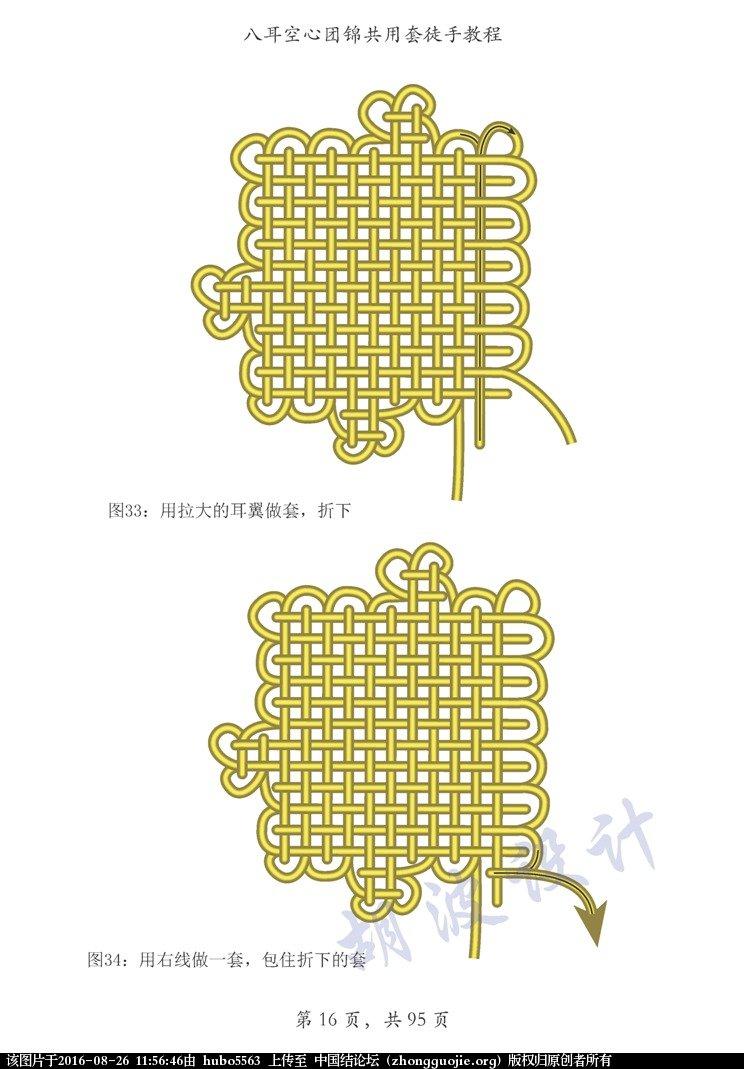 中国结论坛 空心八耳团锦共用套徒手教程  丑丑徒手编结 115449wivi4wa4a9gaivva