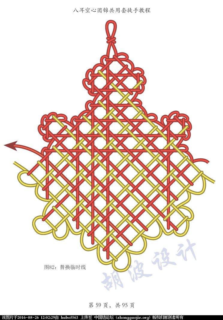 中国结论坛   丑丑徒手编结 115831cknnk17gu7baen07