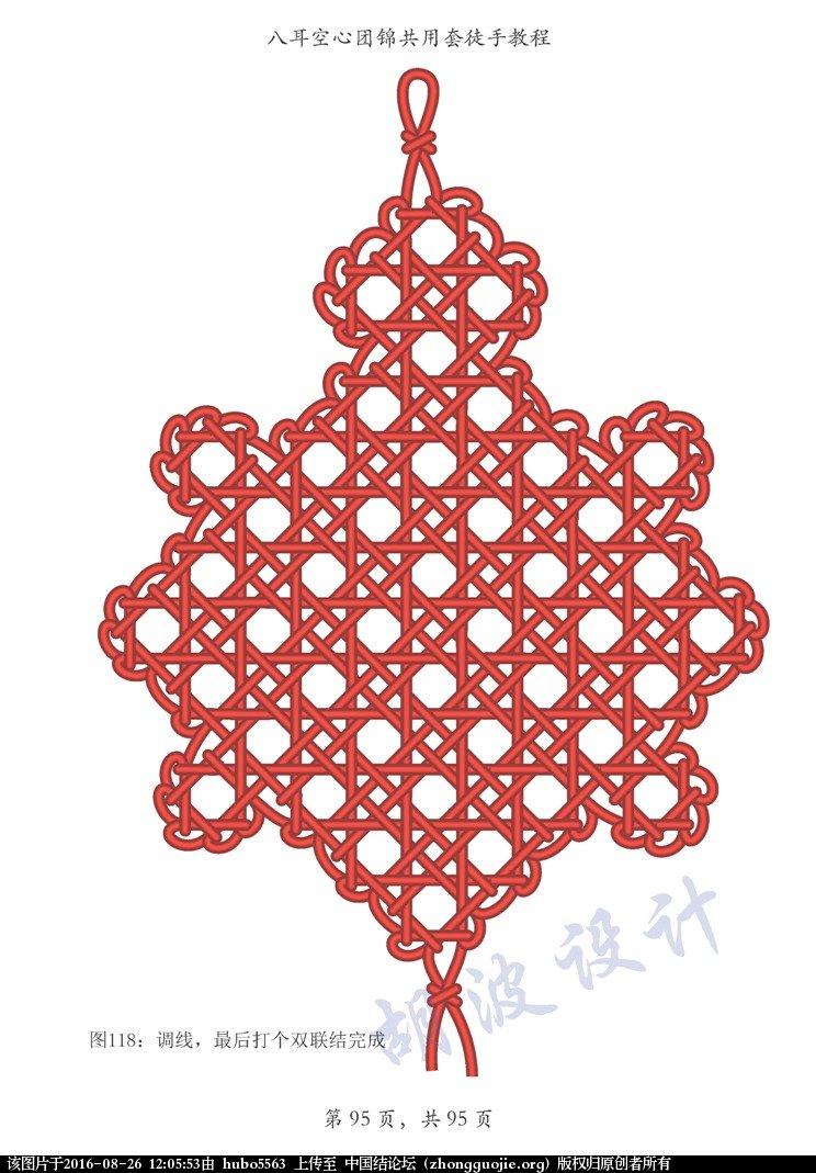 中国结论坛   丑丑徒手编结 115908w282x9vk1kk3k730